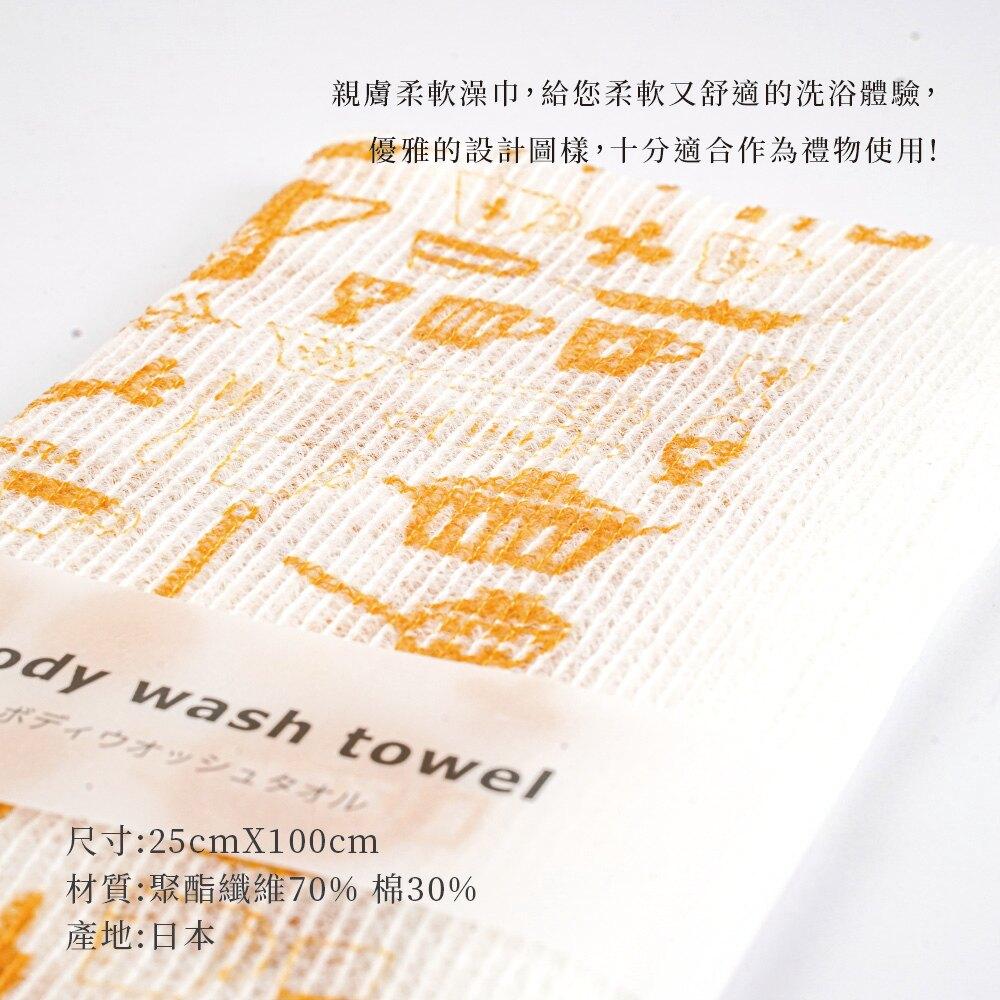 日本 Recon Planning 天然素材親膚柔軟澡巾
