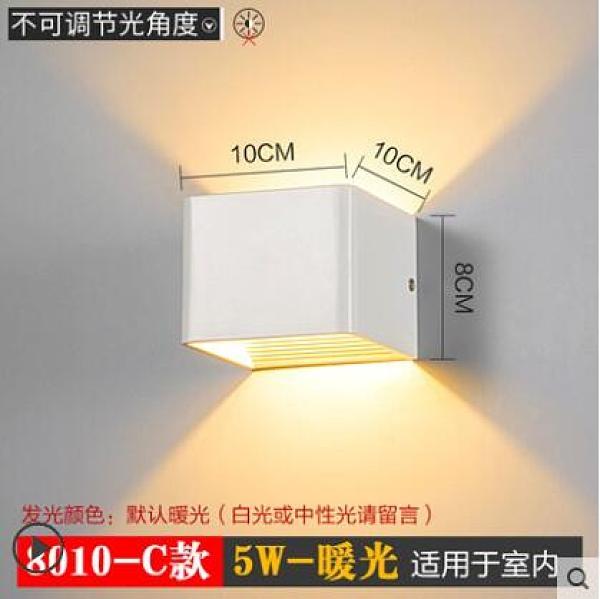 壁燈 臥室床頭燈客廳led現代簡約創意極簡過道室內網紅北歐小壁燈 母親節禮物