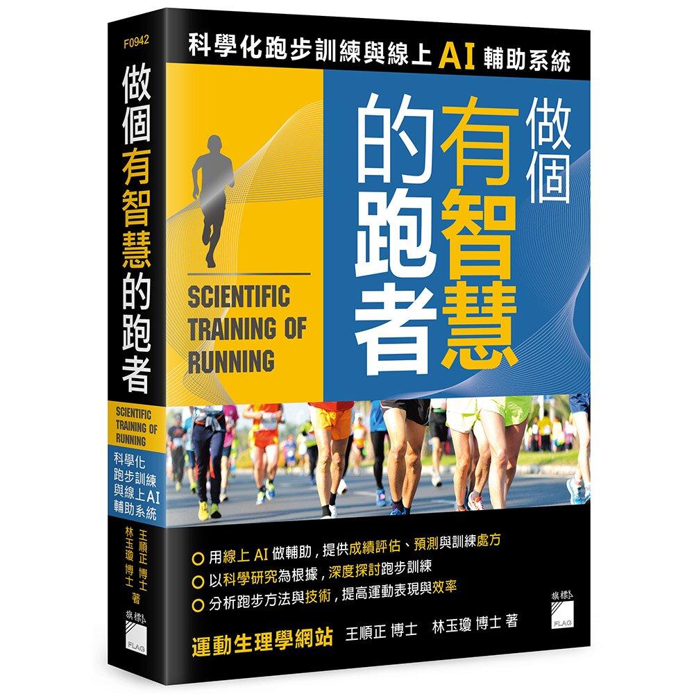 做個有智慧的跑者 - 科學化跑步訓練與線上 AI 輔助系統