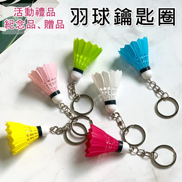 羽球鑰匙圈 大球 羽毛球 掛件 鑰匙圈 吊飾 紀念品 鑰匙扣 運動會 贈品葉子小舖