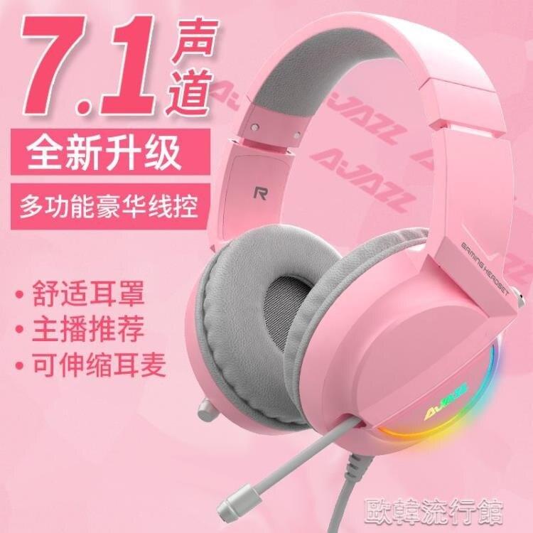 AX365電腦耳機頭戴式電競遊戲專用7.1聲道有線耳麥臺式筆記本帶麥克風話筒