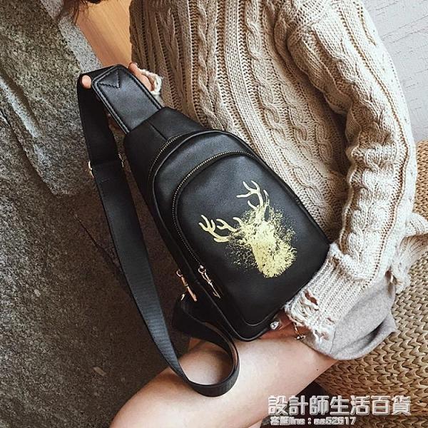 胸包女新款潮斜背包休閒女包迷你單肩包韓版胸前包戶外百搭包 設計師生活百貨