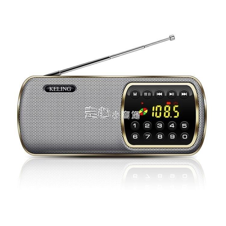 收音機科淩F3新款數碼收音機老人便攜式老 免運