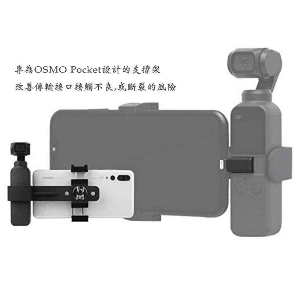 【eYe攝影】Sunnylife OSMO Pocket 金屬手機支架 手機固定架 可裝麥克風 補光燈 手機架 三腳架