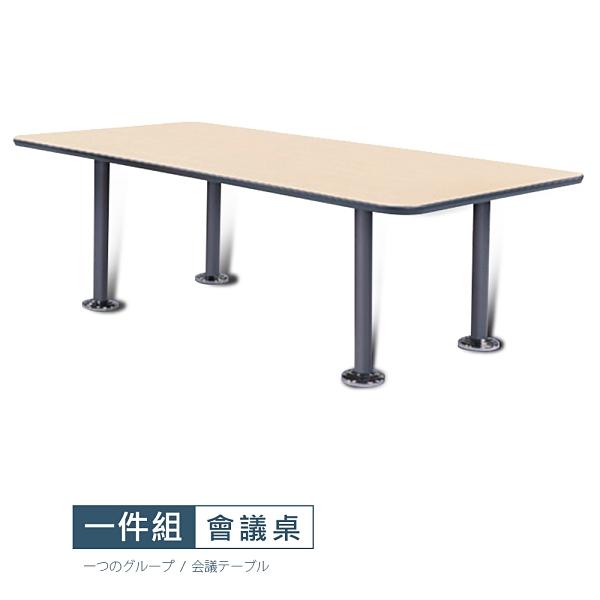 【時尚屋】[VA7]福岡ATE-160x80會議桌VA7-AT-1608E台灣製/DIY組裝/會議桌