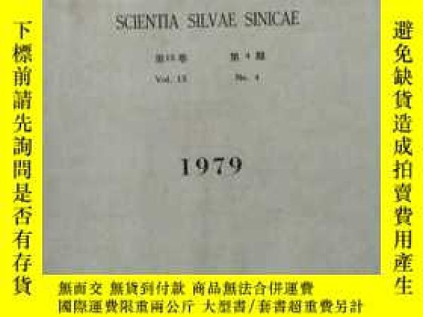 二手書博民逛書店罕見中國林業科學1979.4Y262272 出版1979