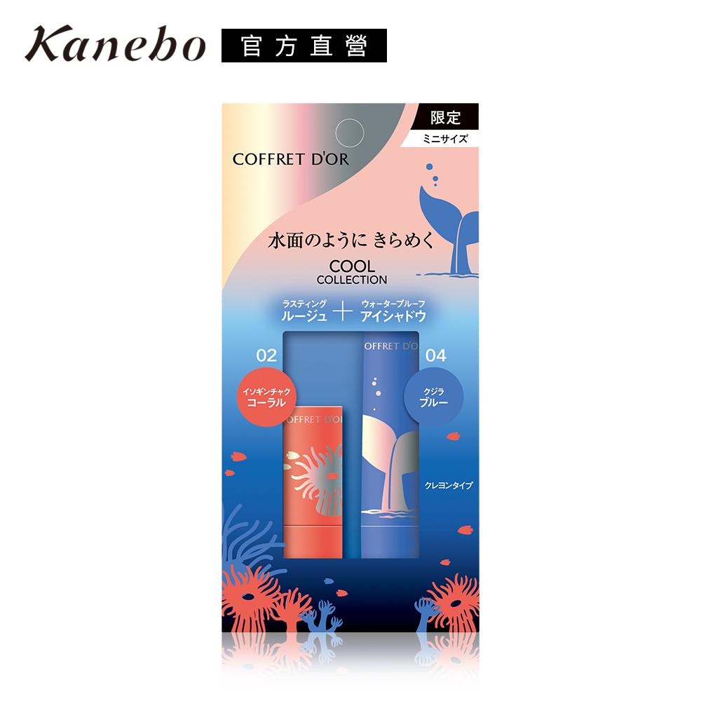 Kanebo 佳麗寶 COFFRET DOR水漾輝映迷你眼唇組A