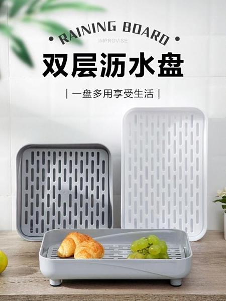 日式簡約雙層瀝水盤塑料長方形瀝水盤創意廚房托盤茶盤家用水果盤