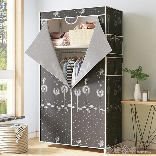 簡易衣櫃布衣櫃鋼管加粗加固衣櫃布藝收納組裝全鋼架掛衣加厚布櫃 西城故事