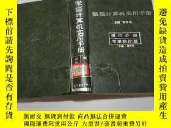 二手書博民逛書店微型計算機實用手冊罕見第三分冊 實用軟件篇Y333229 譚浩強