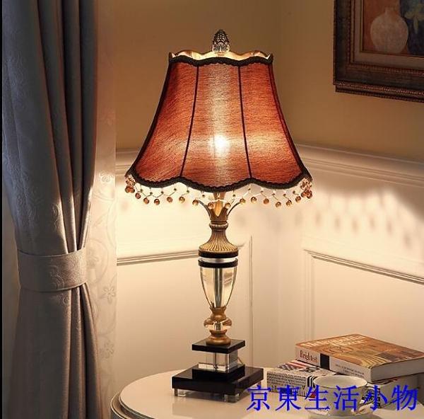 特惠 歐式書房客廳檯燈大號奢華別墅大氣美式簡約復古臥室床頭燈酒紅色(不贈送燈泡)