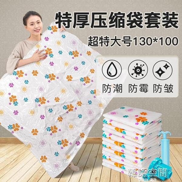特大真空吸氣收納壓縮袋超大加厚耐用棉被被子子衣服旅行大號整理 【韓語空間】