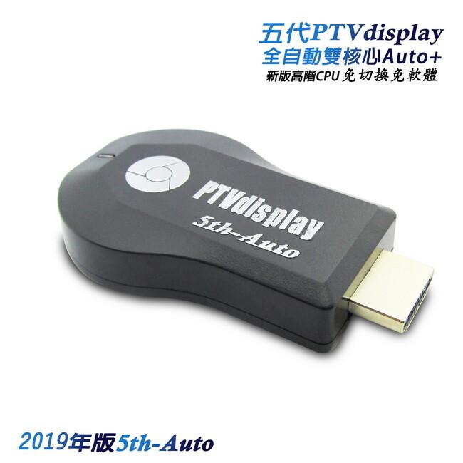 五代 new 5th anyscreen全自動無線影音鏡像器(送3大好禮)