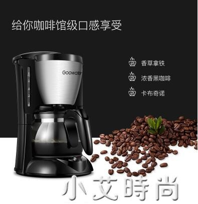 Goowater A20美式滴漏式咖啡機家用小型全自動迷你煮咖啡壺多用途 兒童節新品