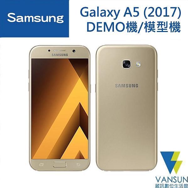Samsung Galaxy A5 (2017) 5.2吋 DEMO機/模型機/展示機/手機模型 【葳訊數位生活館】