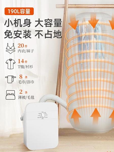 烘幹機110V220V嬰兒速幹衣機烘被機家用床上暖被烘衣機 歐韓