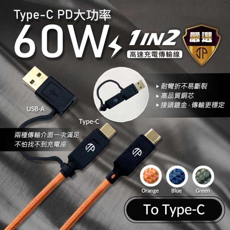 jp嚴選急速60w二合一type-c充電傳輸線 pd快速充電線