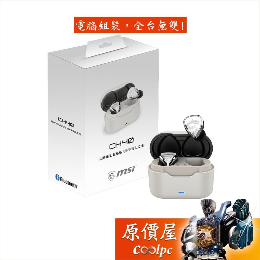 MSI微星 Ch40 真無線藍芽耳機/無線-藍芽5.0/人體工學/觸控/附充電盒/一年保固/耳機/原價屋【活動贈】