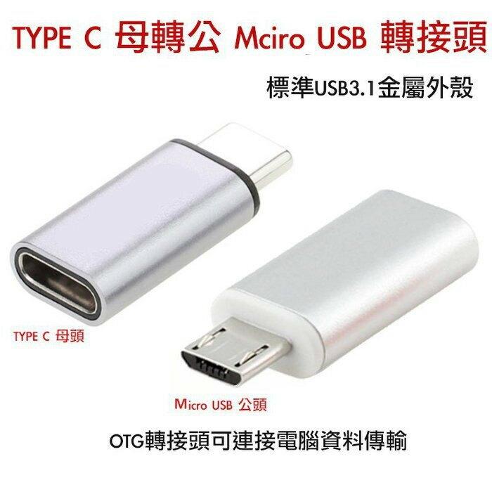 【eYe攝影】新款 Type C 轉 Micro USB 轉接頭 安卓手機 可資料傳輸 OTG FLIR ONE PRO