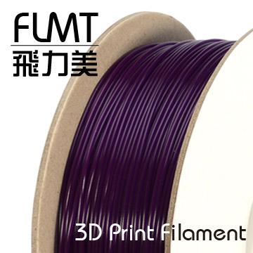 FLMT飛力美 PLA 3D列印線材 1.75mm 1kg 紫色