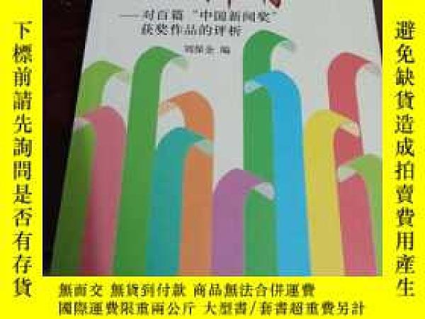 二手書博民逛書店罕見像他們那樣採寫新聞Y285480 劉保全 中國人民大學新聞學