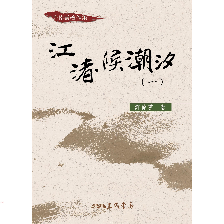 《三民》江渚候潮汐(一)/(二)[85折]