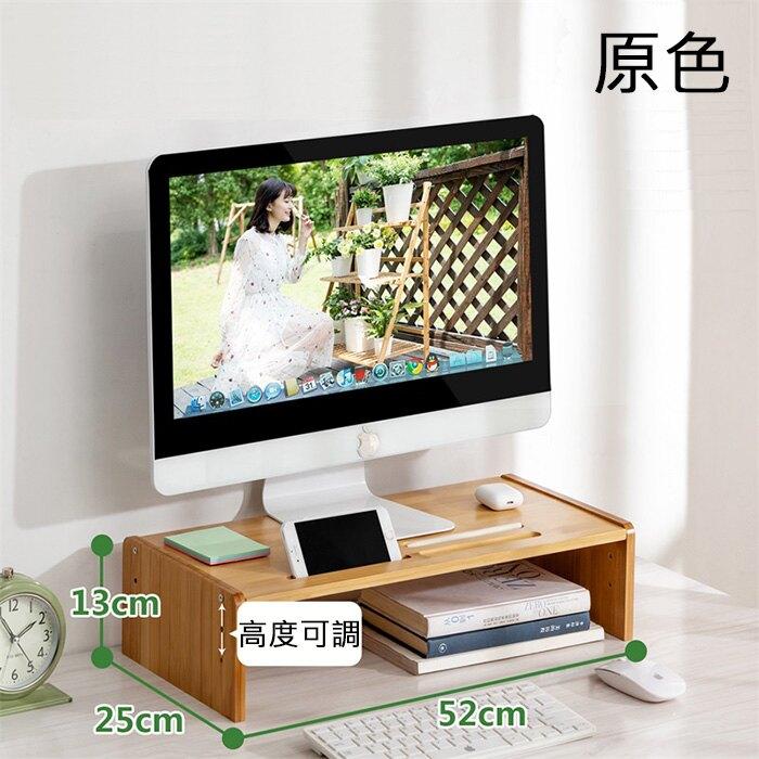 楠竹螢幕增高架 顯示器增高架 螢幕加高架 桌上收納架 桌上置物架 【Y10018】快樂生活網