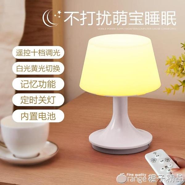 遙控LED小夜燈臥室床頭充電式新生嬰兒寶寶喂奶睡眠護眼無線台燈『橙子精品』
