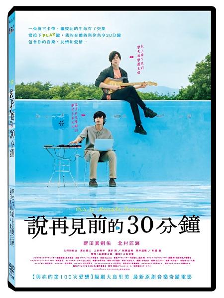 【停看聽音響唱片】【DVD】說再見前的30分鐘