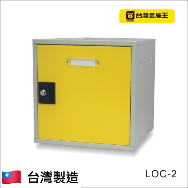 kincoo組合式置物櫃/收納櫃  loc-2
