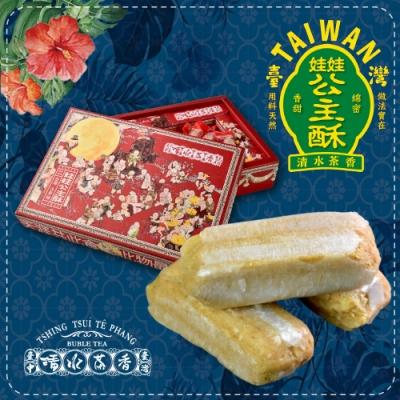 清水茶香‧娃娃公主酥(200g/盒)