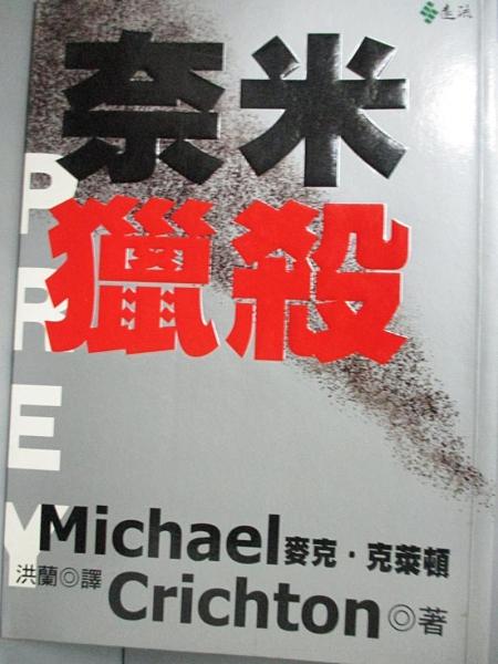 【書寶二手書T3/翻譯小說_C5I】奈米獵殺_麥克‧克萊頓, 洪蘭