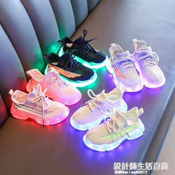 2020夏季新款女童椰子鞋兒童運動鞋透氣男童網面發光鞋飛織帶燈鞋 設計師生活