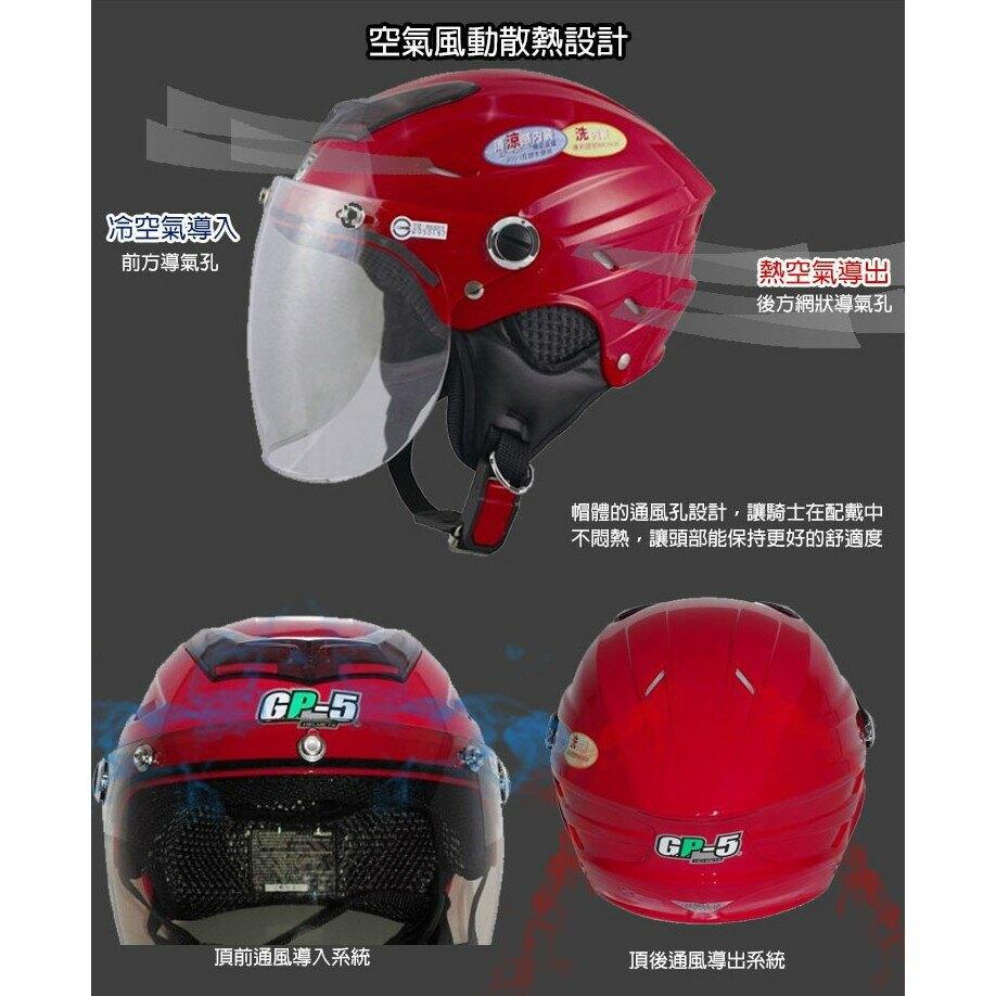 【GP-5 025 雪帽】素色 盾牌鏡片 全可拆內襯 通風孔設計(半罩│1/2罩 安全帽 機車 通勤 素色 彩繪 鏡片 鈴距離生活部品)