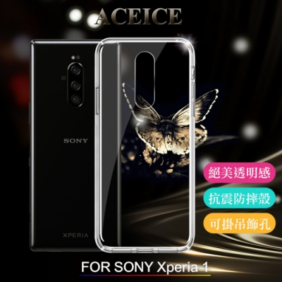 ACEICE for SONY Xperia 1 全透晶瑩玻璃水晶防摔殼
