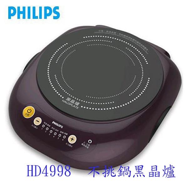 飛利浦PHILIPS 不挑鍋黑晶爐 HD4998 /HD-4998