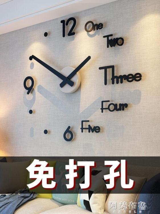 【免運】掛鐘 免打孔diy鐘錶掛鐘客廳家用時尚時鐘現代簡約裝飾個性創意北歐式 MKS阿薩布魯