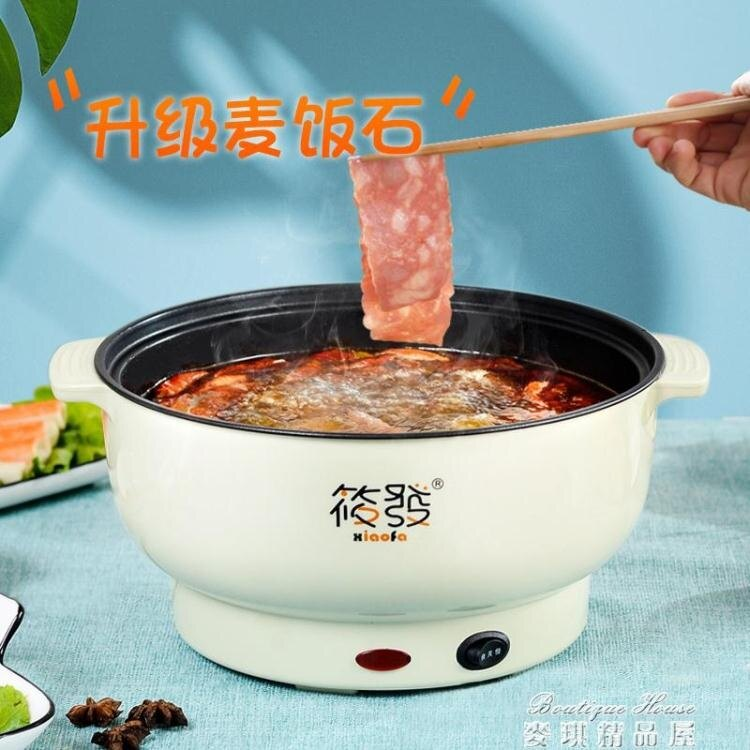 小電鍋 電煮鍋學生宿舍用多功能一體火鍋小型家用小鍋子電炒鍋煮面小電鍋