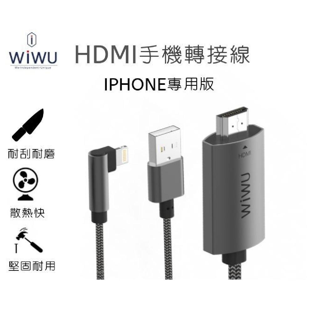 WiWU iPhone/iPad Lightning專用1080P高畫質HDMI影音傳輸線(2M)-台灣公司貨