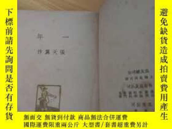 二手書博民逛書店罕見一年(3櫃)Y10963 張天翼 作 上海良友圖書印刷公司