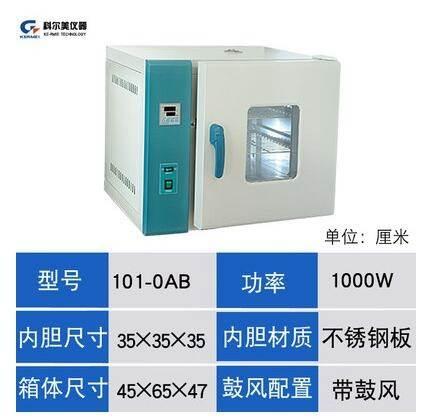烘幹箱工業烤箱烘幹機實驗室商用電熱鼓風恒溫幹燥箱小型高溫烘箱