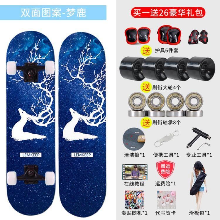 滑板 專業板雙翹滑板成人成年兒童初學者男孩女生四輪滑板王一博同款