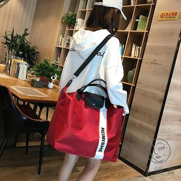 手提行李收納袋旅行包包女大容量短途出門輕便帆布【小酒窩服飾】