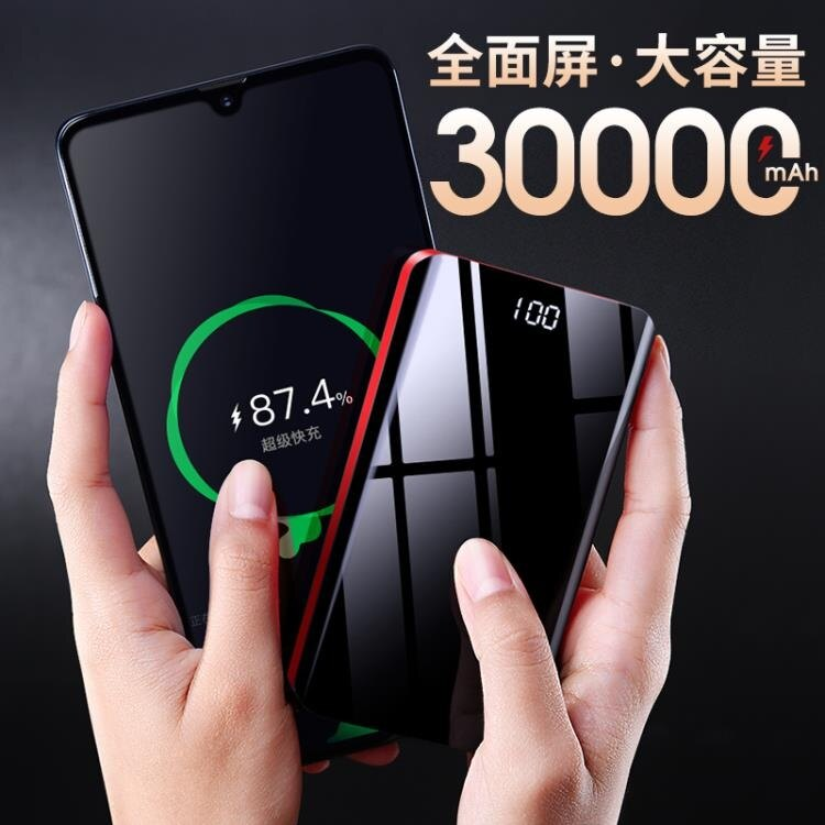 30000毫安超大容量充電寶超薄小巧便攜行動電源MIUI快充閃充蘋果