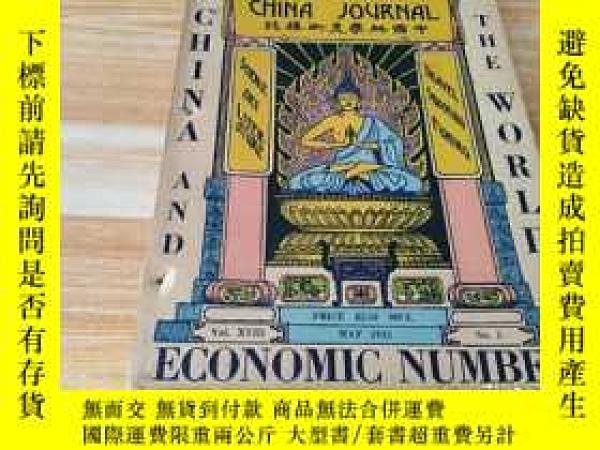 二手書博民逛書店罕見中國科學美術雜誌1933年第5期(外文)Y243398 中國
