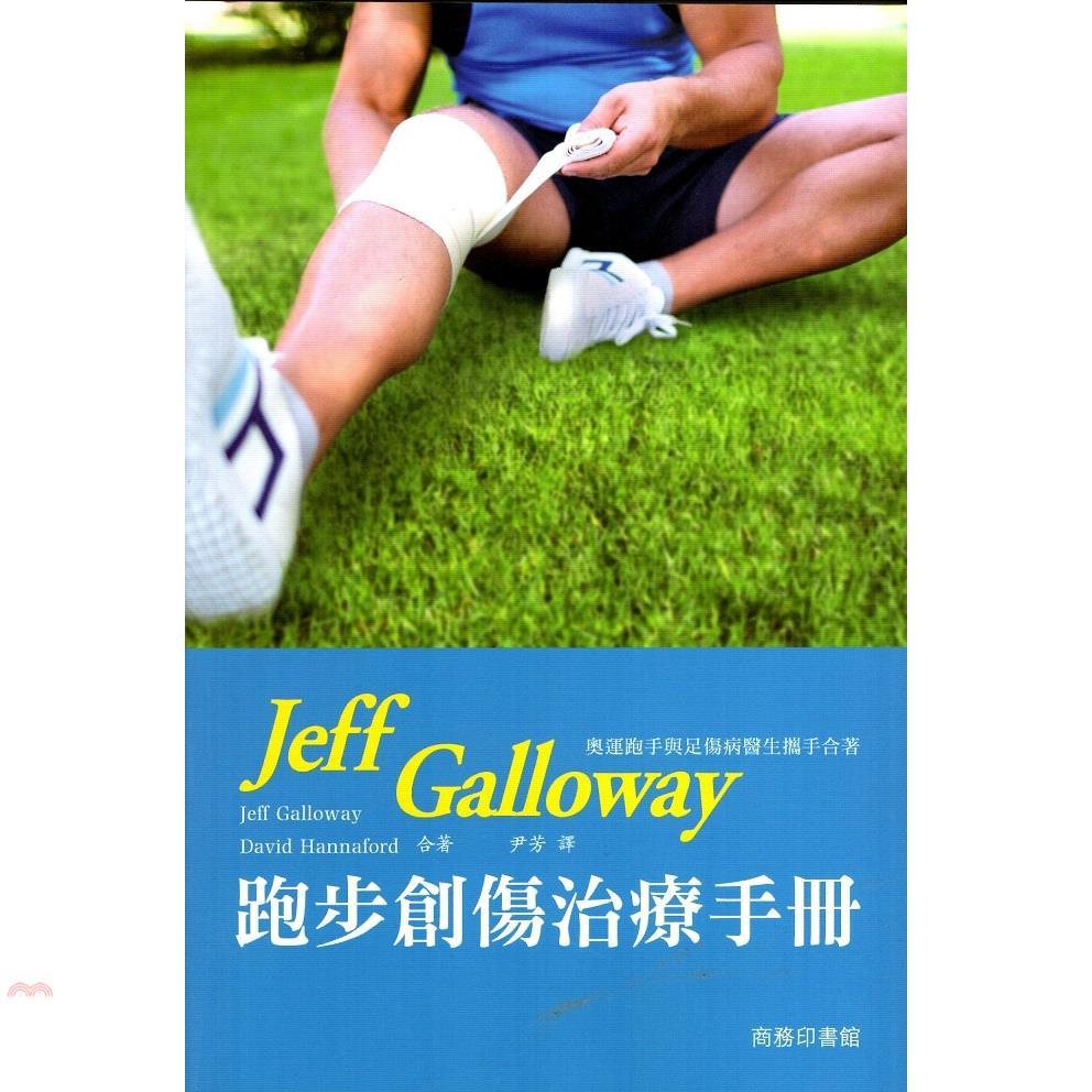 《香港商務印書館》Jeff Galloway 跑步創傷治療手冊[79折]