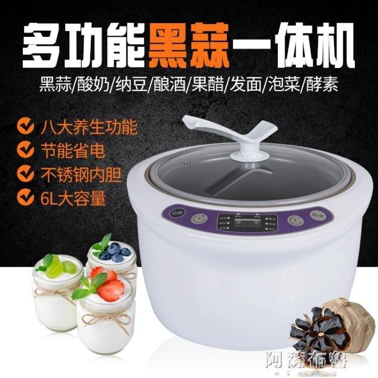 酸奶機 美菲樂 QS-JS08黑蒜納豆酸奶甜釀米酒機家商用大容量6L發面酵素機SUPER 全館特惠9折