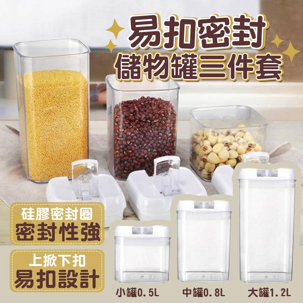 易扣密封儲物罐三件套 乾貨收納罐 五穀雜糧罐 儲物罐 收納罐 密封罐