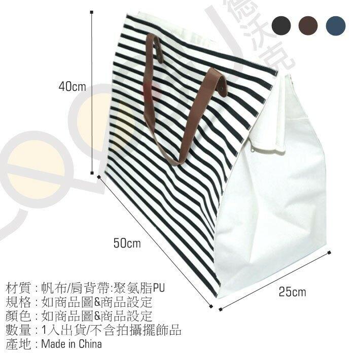 立體條紋帆布袋 S3076 大容量 購物袋 環保袋 旅行袋
