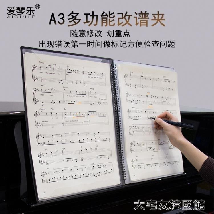 愛琴樂A3樂譜夾展開式鋼琴曲譜夾子可改譜琴譜夾護眼黑色大檔夾